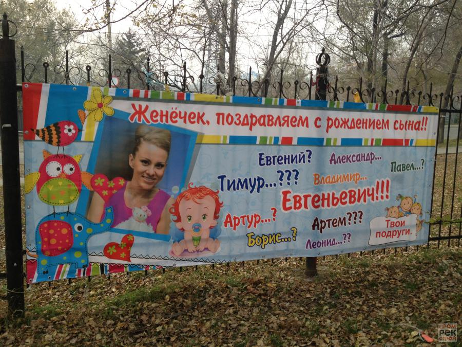 Плакаты в роддом спасибо за сына