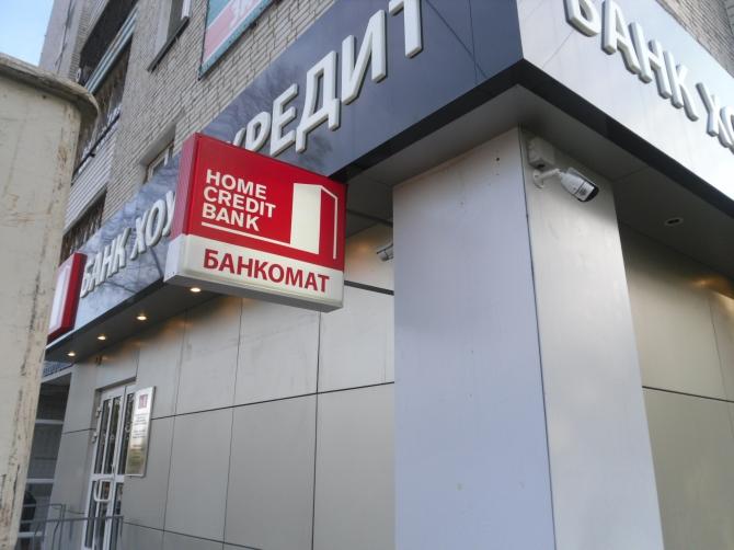 официальный офис хоум кредит кредит на зарплатную карту сбербанка с плохой кредитной историей
